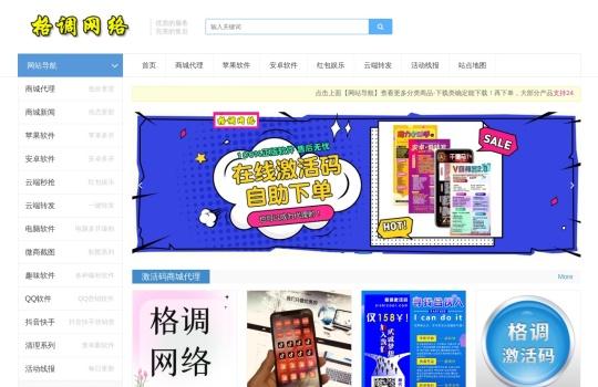 格调技术导航_格调技术导航官网