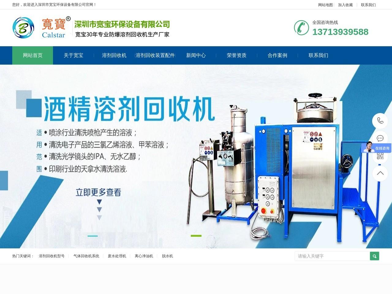 溶剂回收机,碳氢回收机