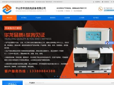 中山华龙机电设备有限公司