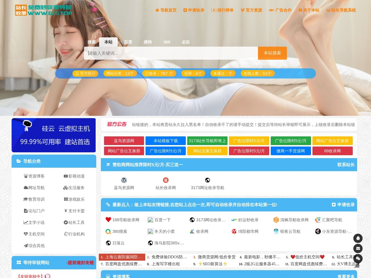 官方收录网_技术导航_SEO导航