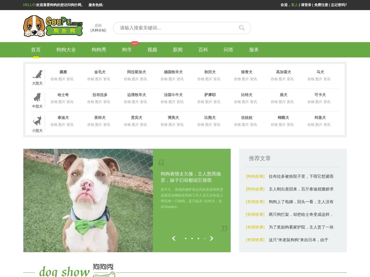 狗扑网_宠物狗交流分享网站