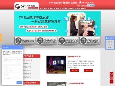 广视通深圳广告公司