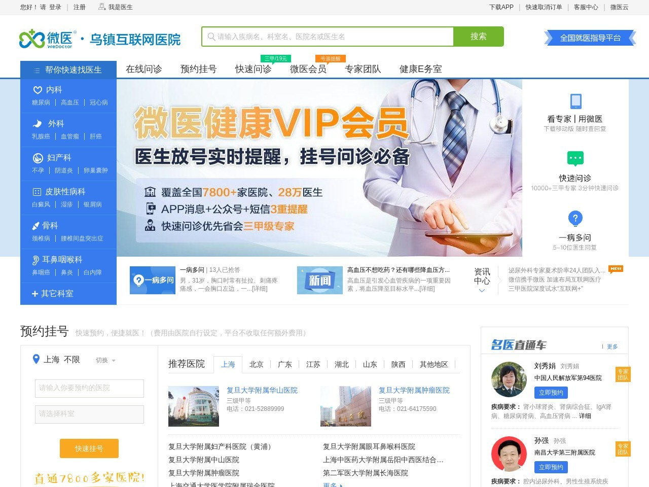 微医(挂号网)_互联网医院在线诊疗平台