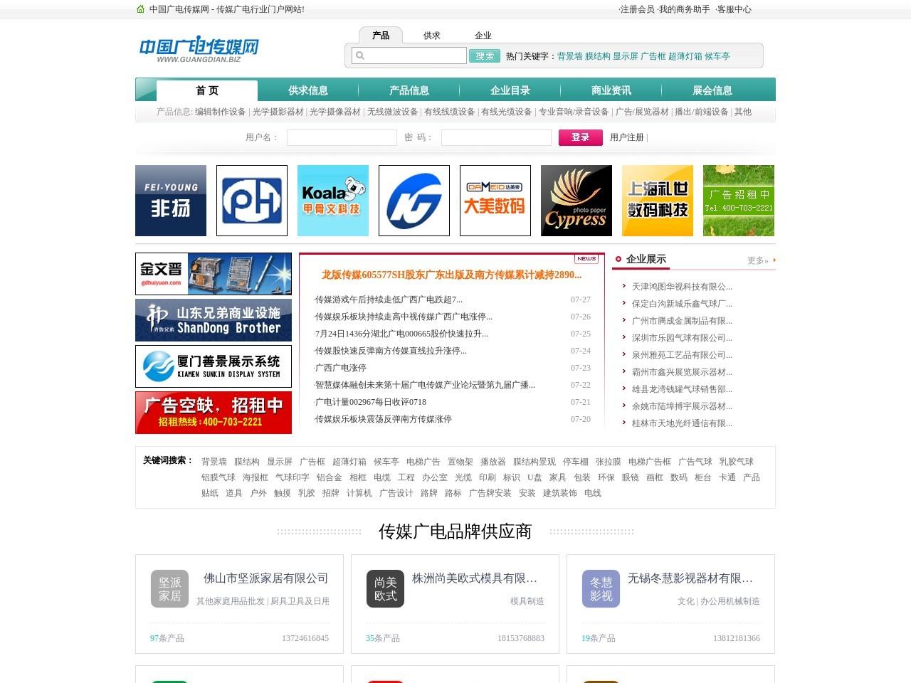 中国广电传媒网