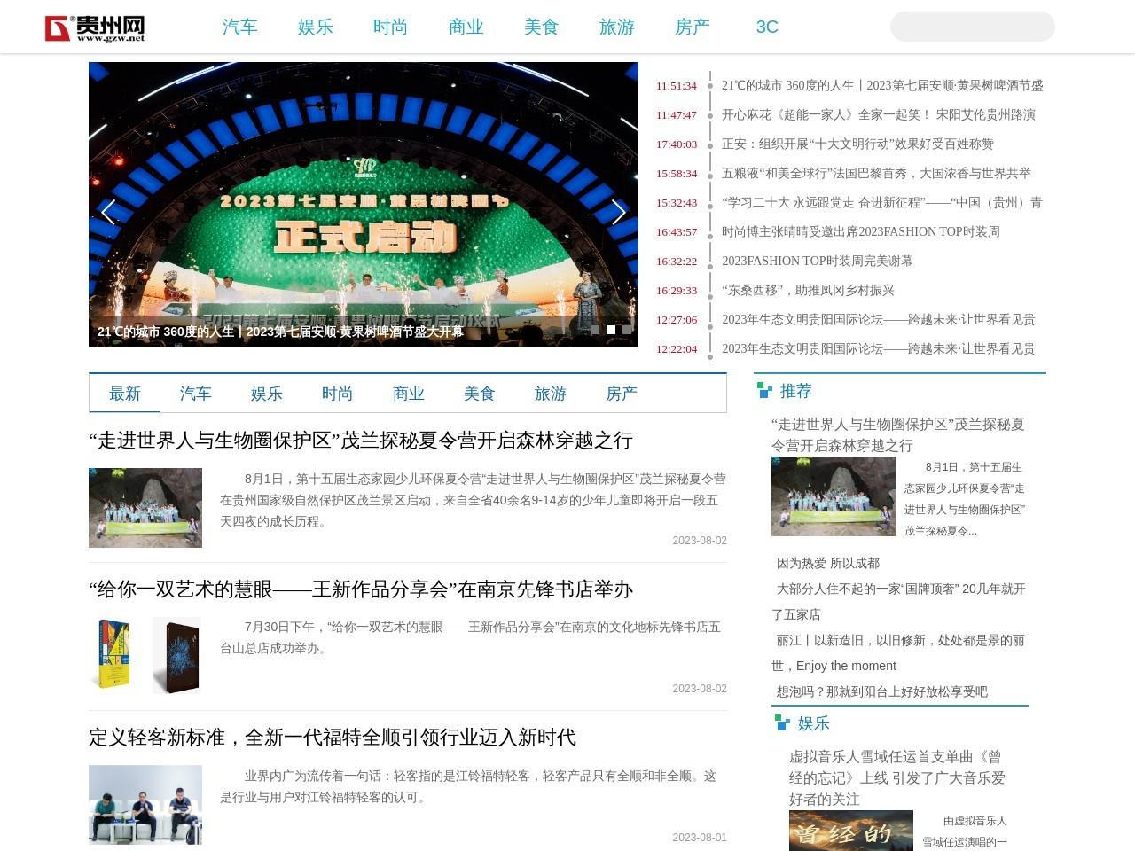 贵州网_贵州门户网站_贵州新媒体平台