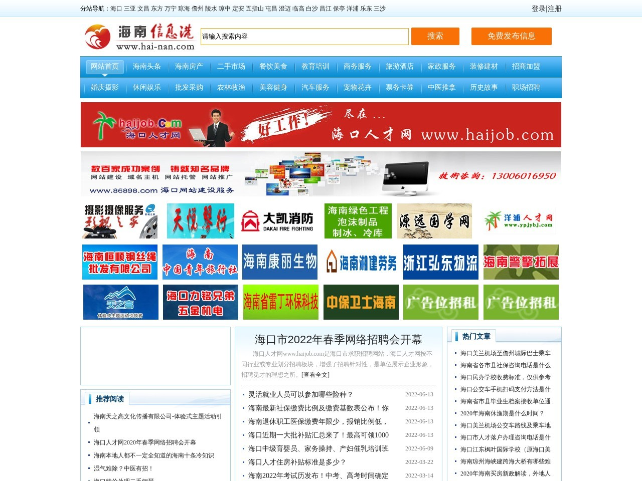 海南信息港-海南分类信息-海南生活信息门户网站