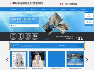 河南海润德水处理科技有限公司