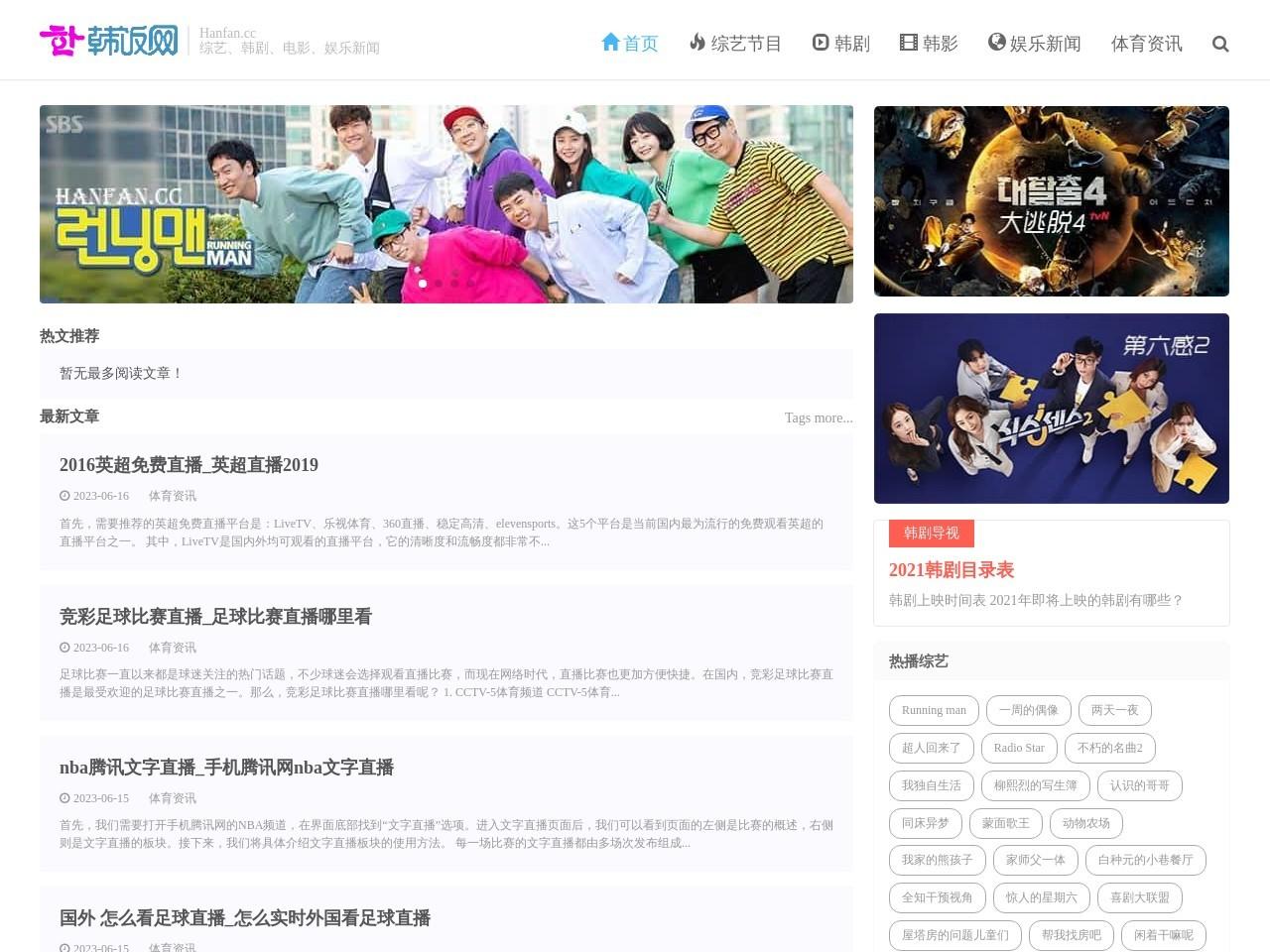 韩饭网_韩国娱乐新闻、综艺、电影、韩剧