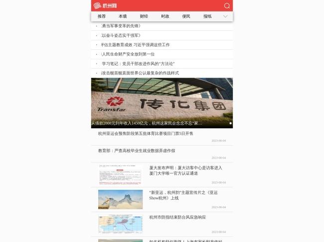 杭州网截图