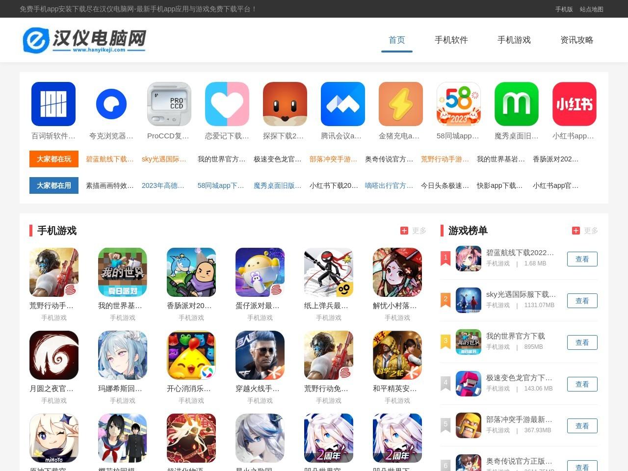 汉仪电脑网_家用台式电脑组装_游戏办公电脑配置推荐