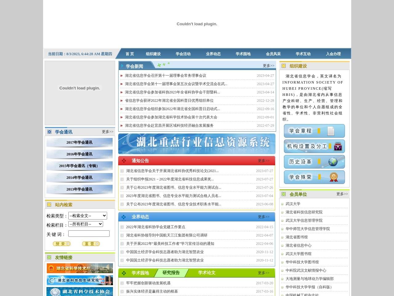 湖北省信息学会