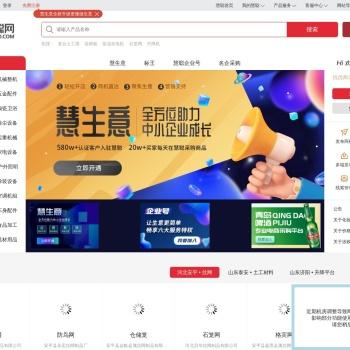 慧聪网-中小企业经营服务平台