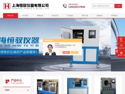 上海恒驭仪器有限公司