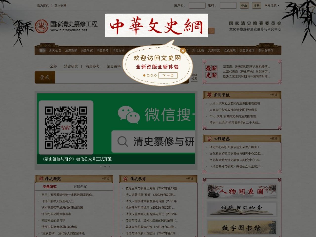 中华文史网