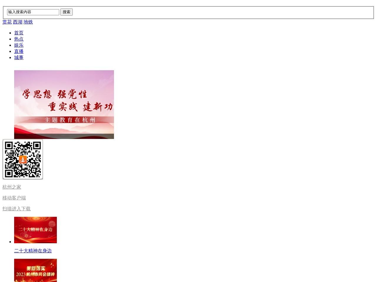 葫芦网_杭州网络广播电视台_杭州新闻