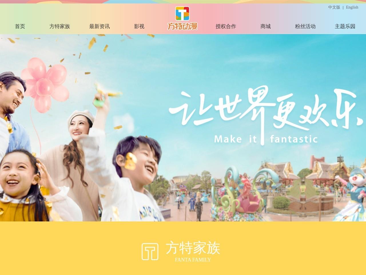 方特动漫官方网站