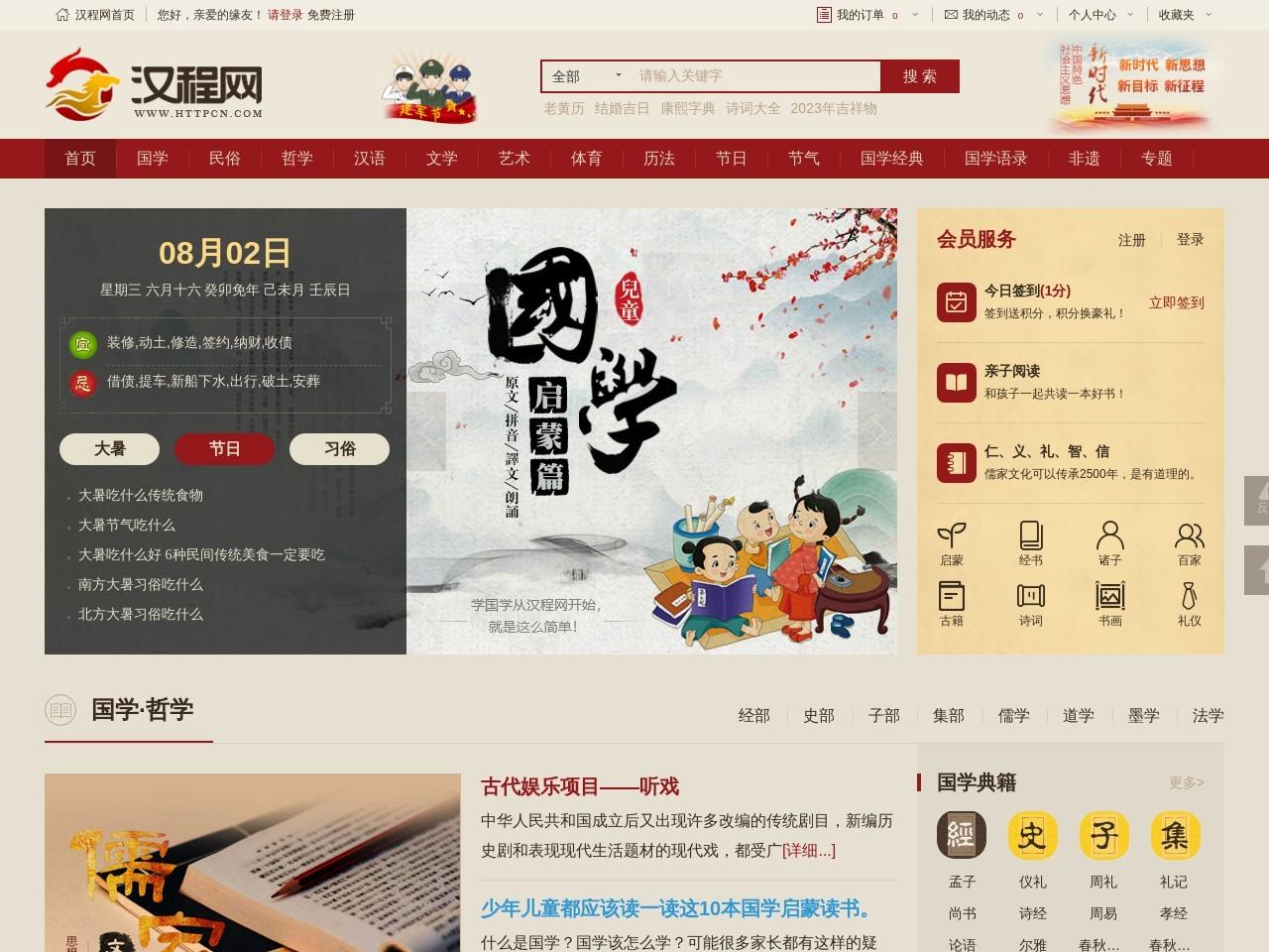 汉程网_专业中国传统文化网站