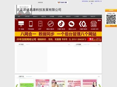 北京易健易康科技发展有限公司