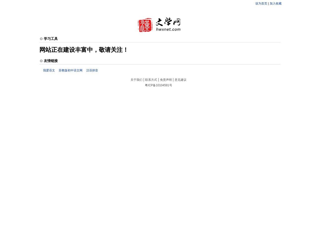 汉语言文学网_汉文学网