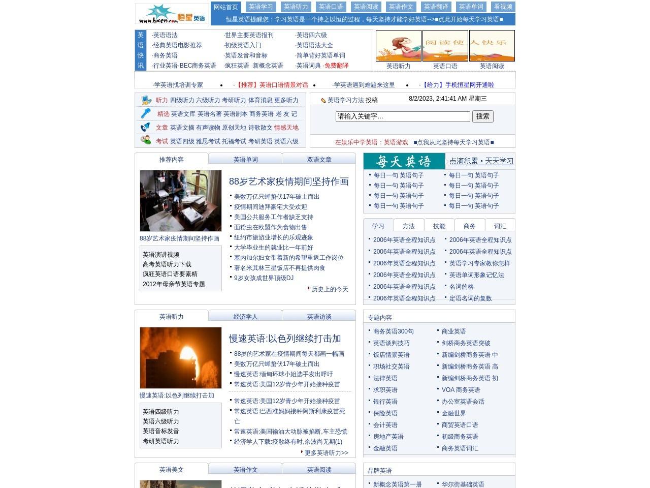 恒星英语学习网_英语资源分享网站