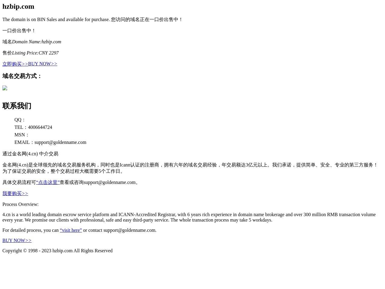商標(biao)注冊