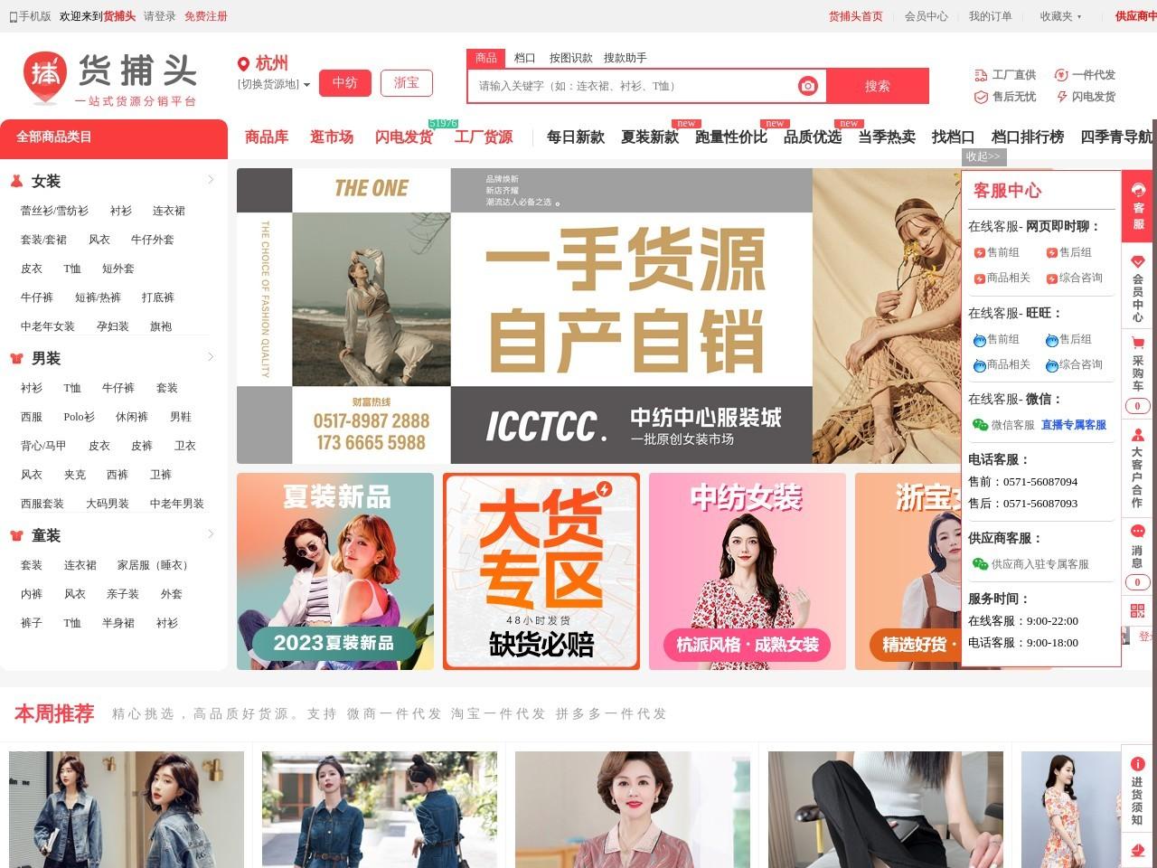 杭州女装网