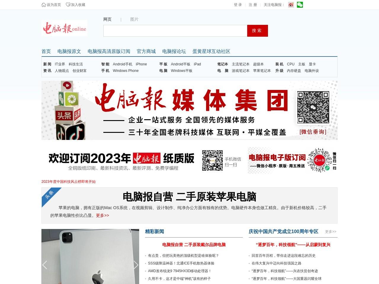 电脑报官方网站