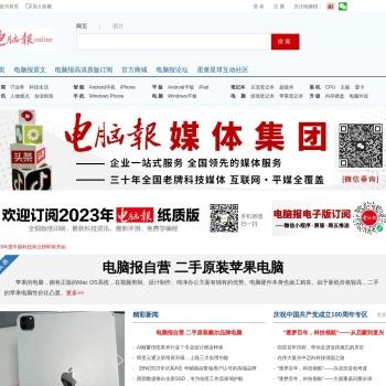 电脑报官方网站 - 专业、全面、及时的数码产品信息聚合站