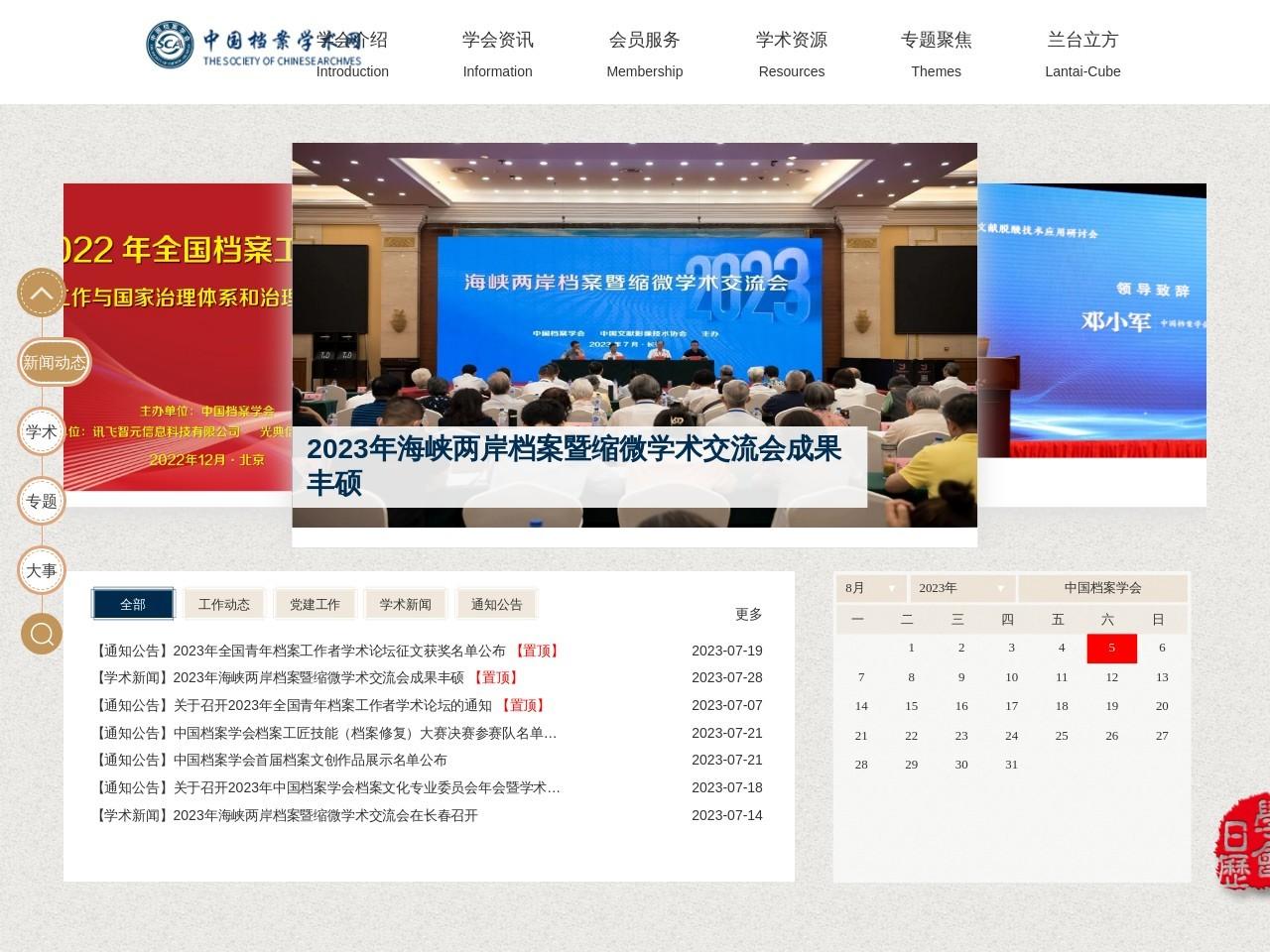 中国档案学术网