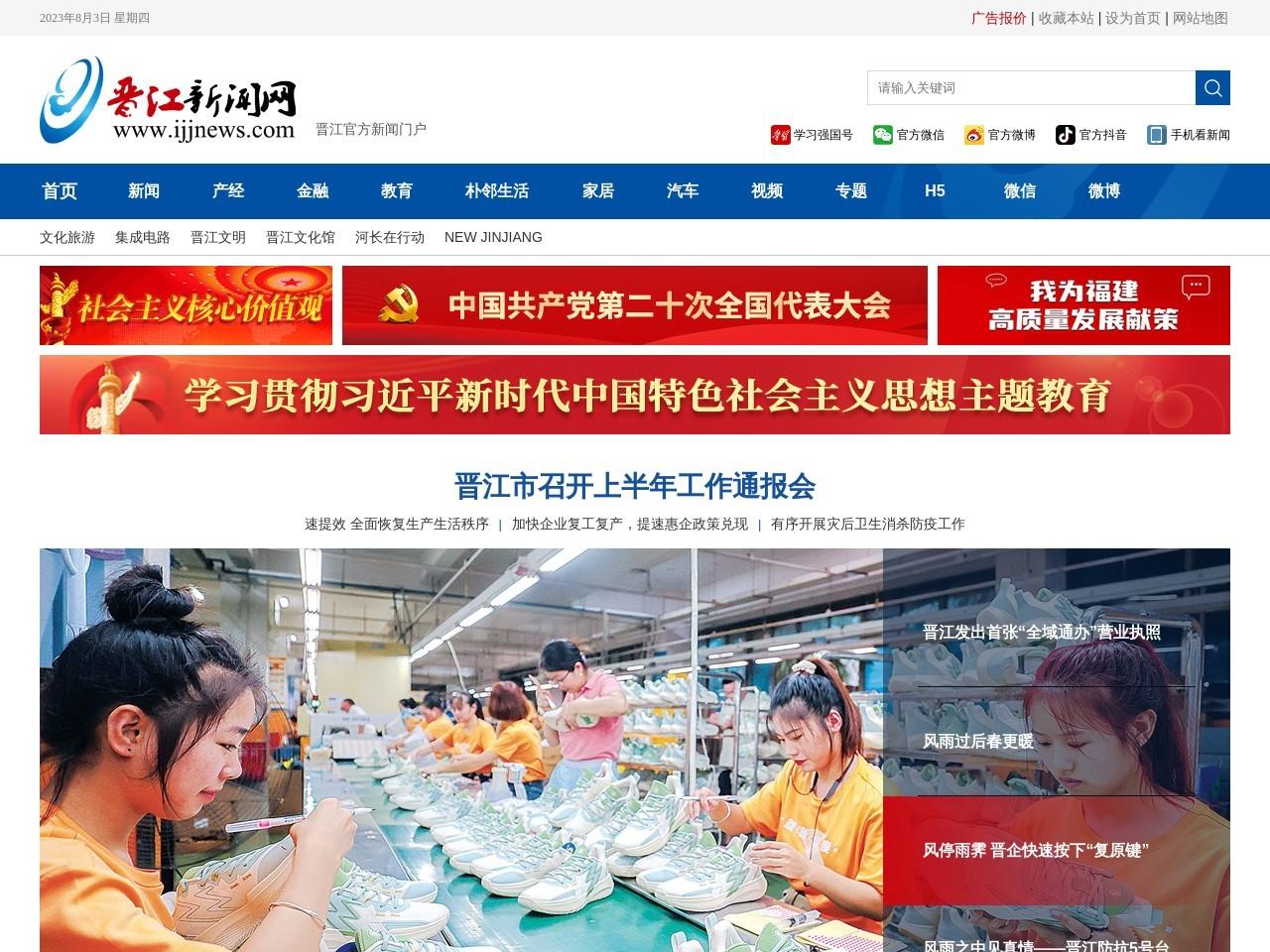 晋江网_晋江新闻网