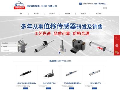 提夫自控技术(上海)有限公司