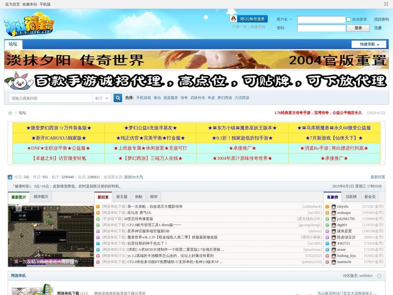 藏宝湾_网游单机版论坛