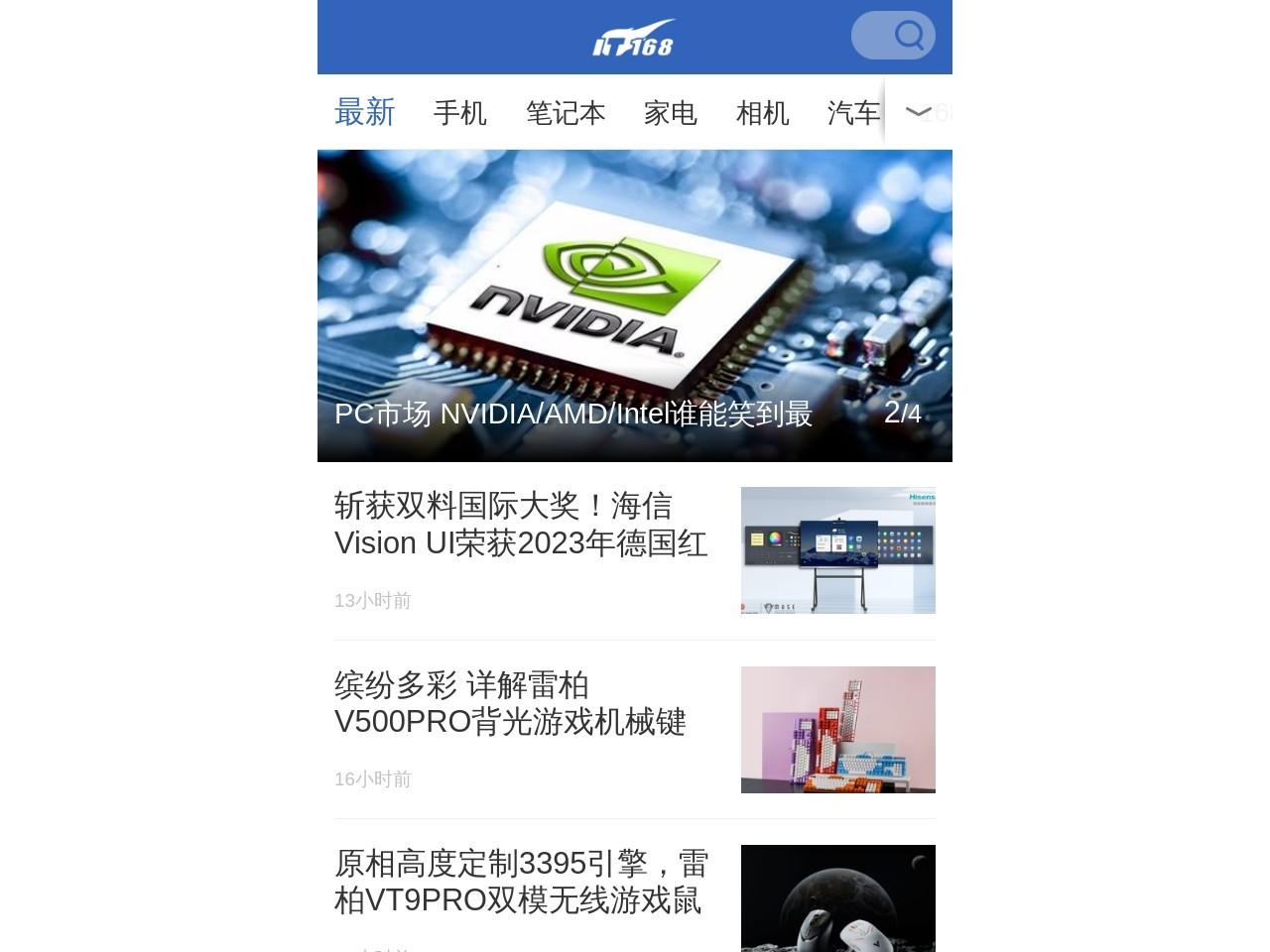 IT168 – 电商时代IT导购第一站
