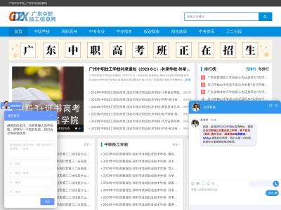 广州中专技校网