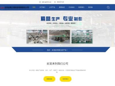 北京金海力恒科技有限公司