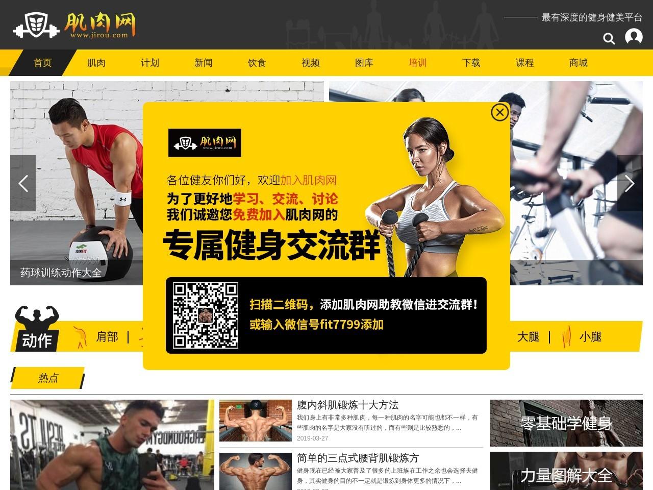 肌肉网_健美_健身知识学习网站