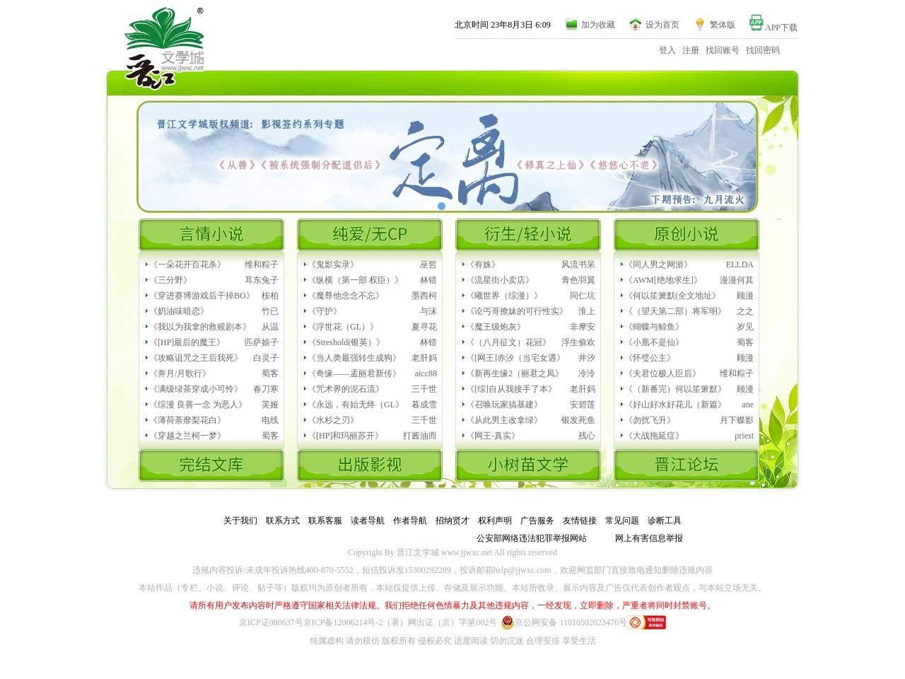 晋江文学城_女性网络文学原创基地