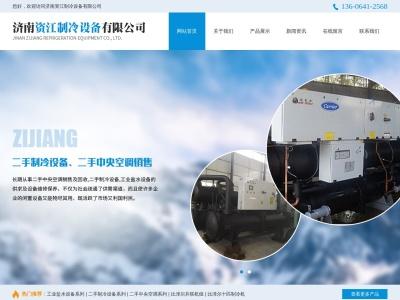 山东济南资江制冷设备有限公司