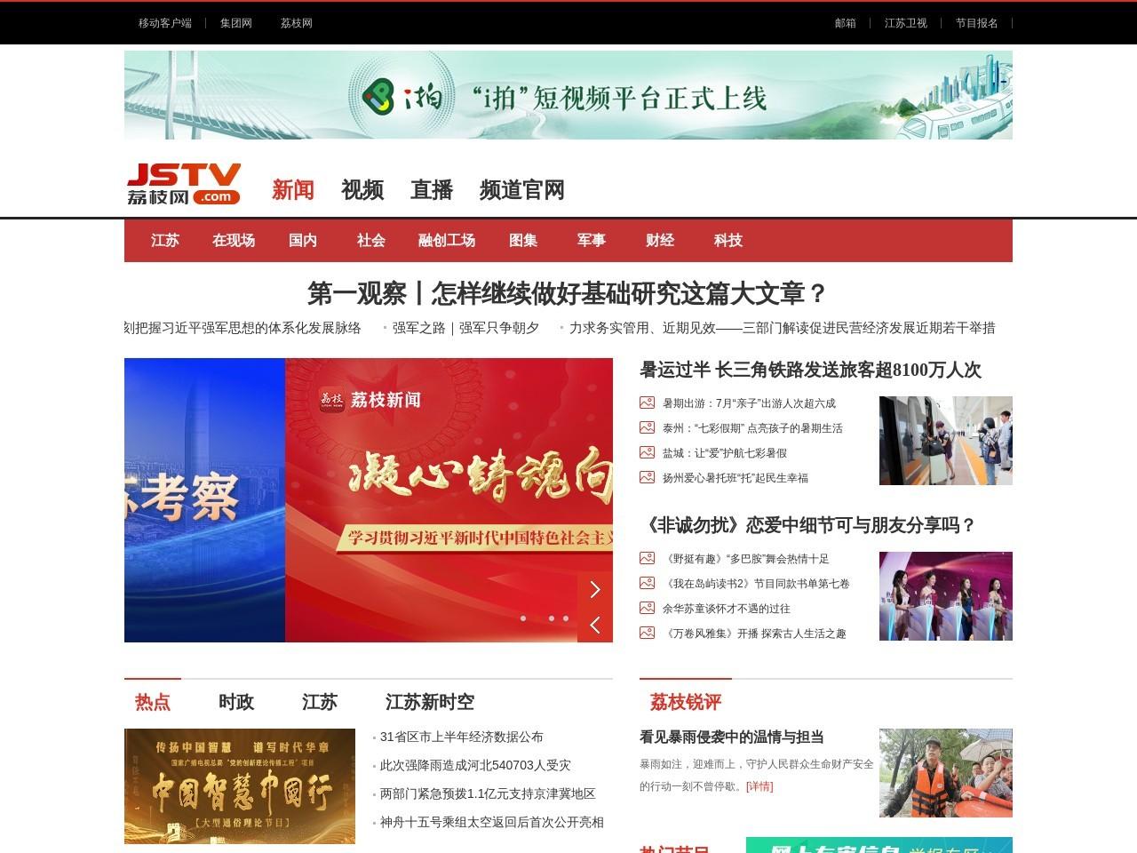 荔枝网_江苏网络广播电视台