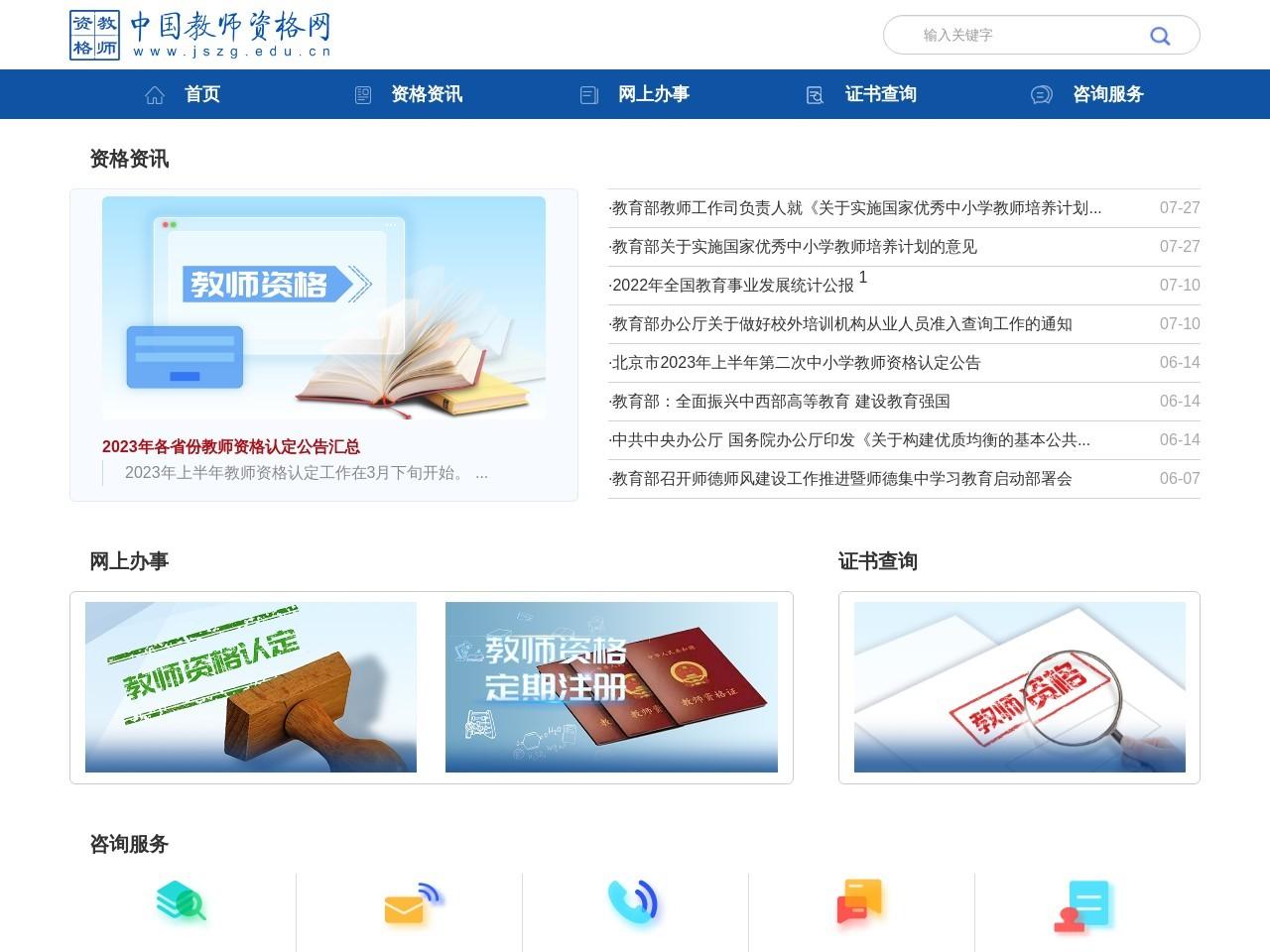 中国教师资格网