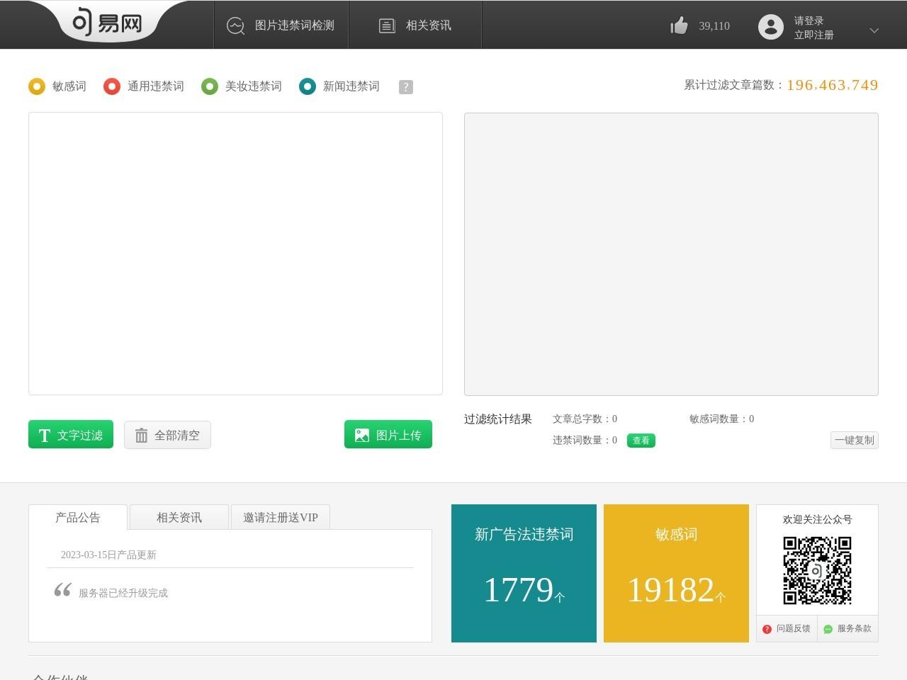 句易网_淘宝违禁词敏感词在线查询检测工具