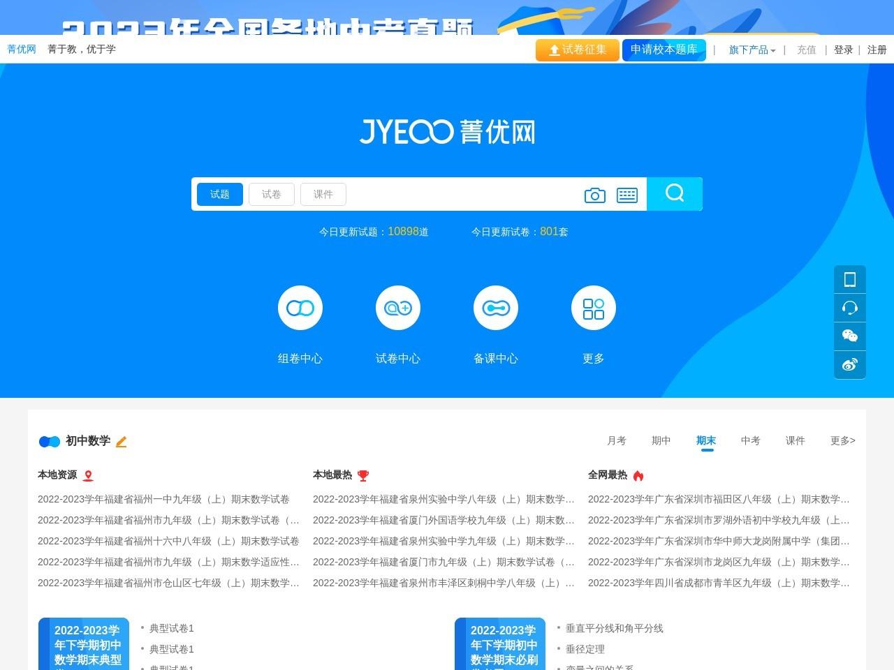 菁优网_小学初中高中题库_中考高考教育资