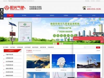 錦州陽光氣象科技有限公司