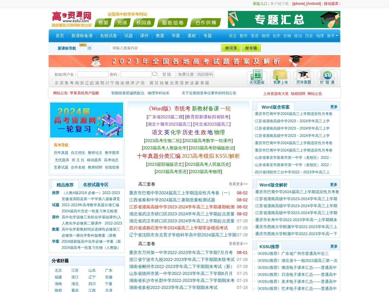 高考资源网_高中教学参考互联网出版网站