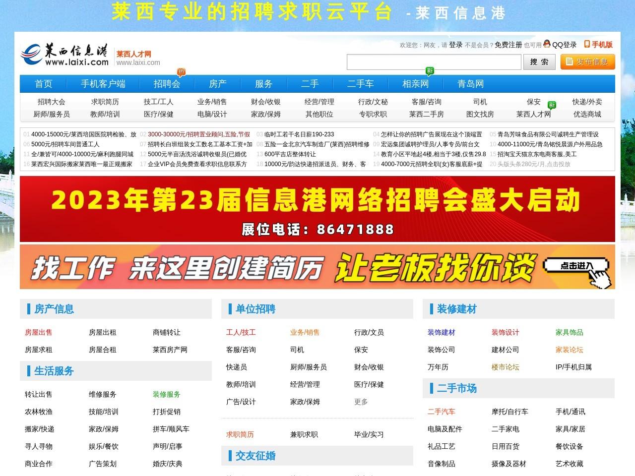 莱西信息港_莱西人才网,莱西招聘,莱西房产网在线网