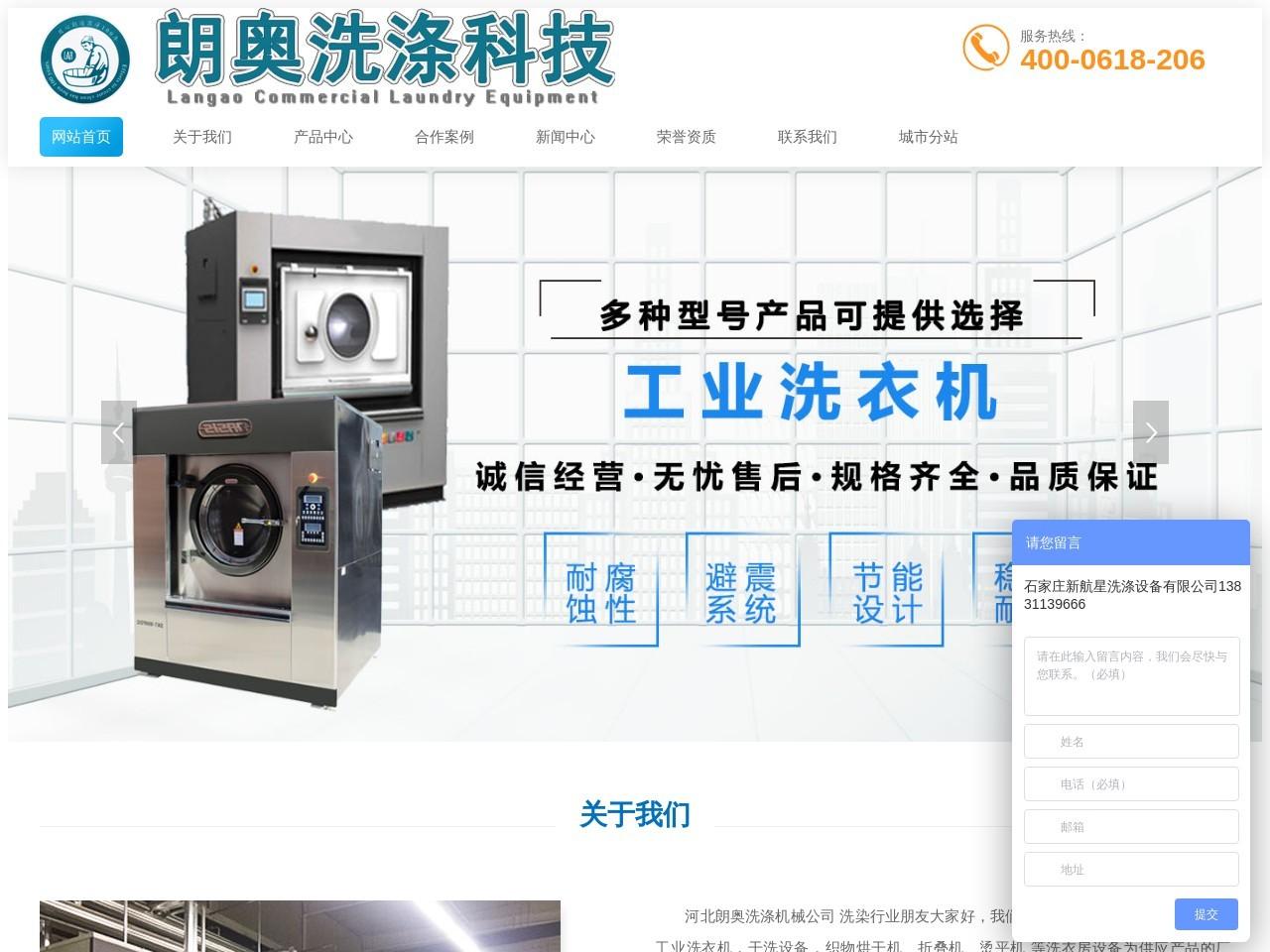 河北朗奥洗涤机械公司