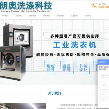 洗衣房水洗厂设备_干洗店加盟_工业洗衣机_河北朗奥洗涤机械公司