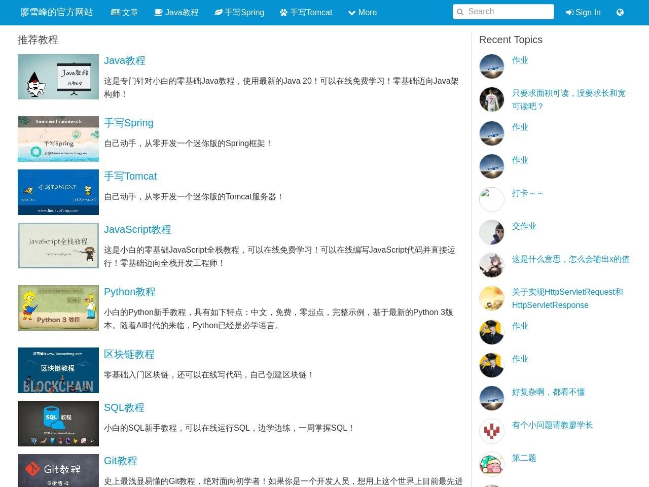 廖雪峰的官方网站