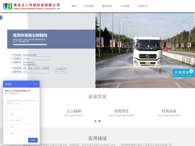 青岛立人环保科技有限公司
