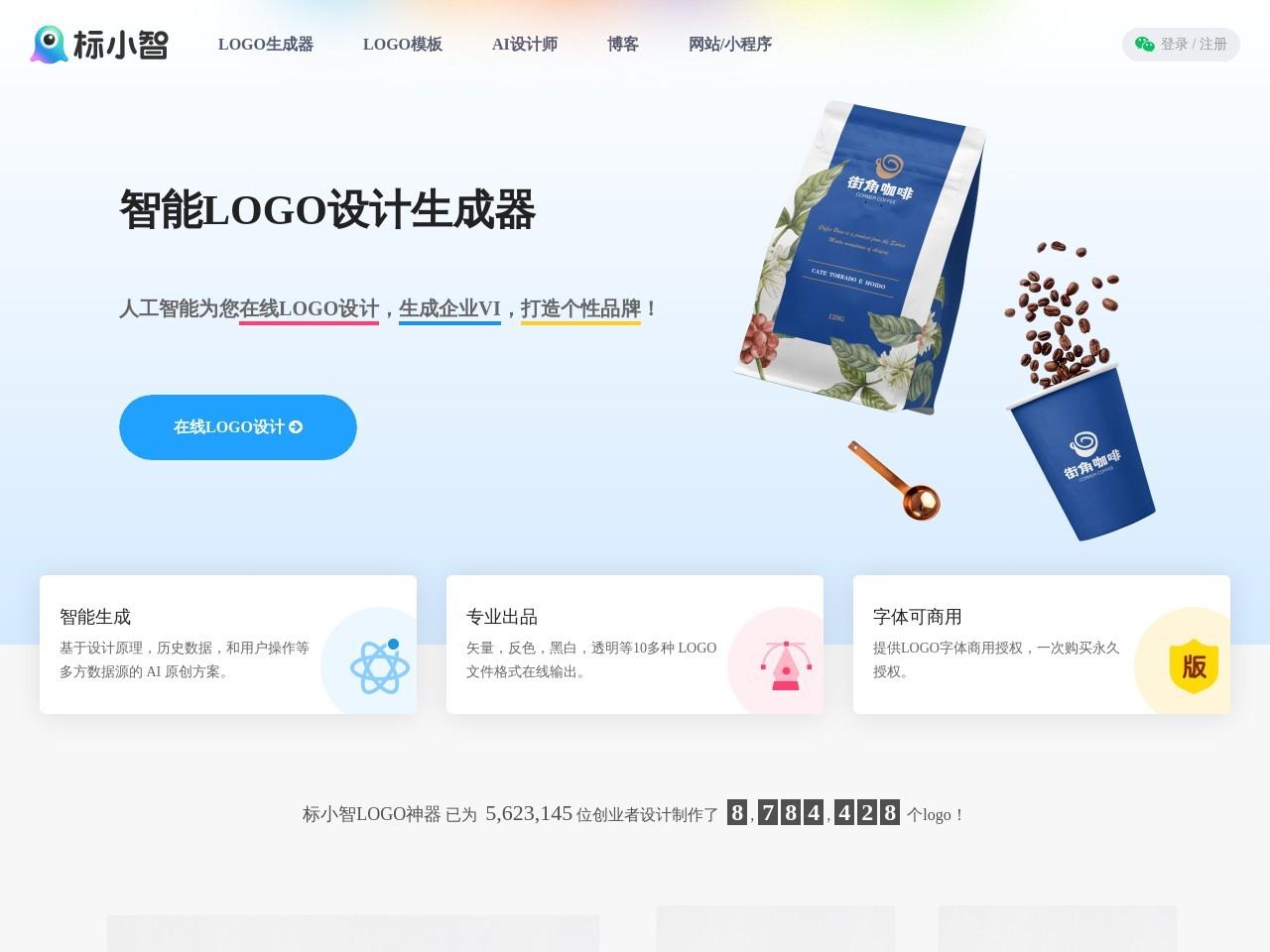 logosc_人工智能在线设计logo设计